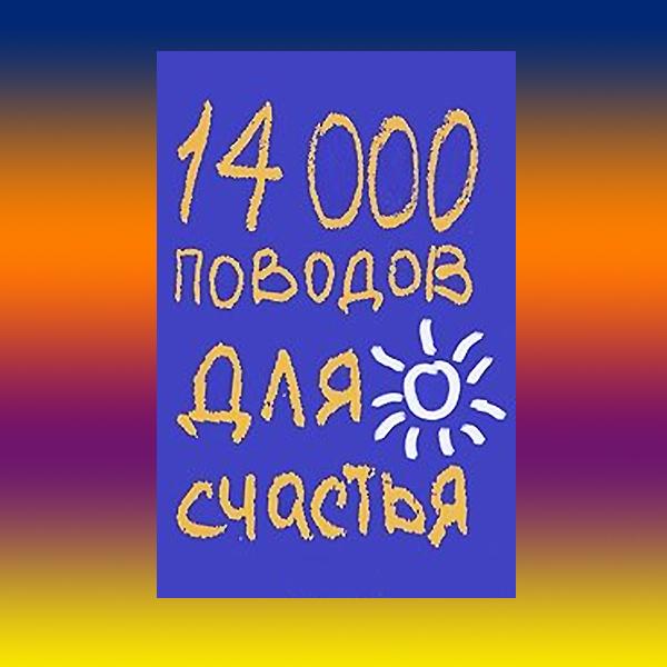 «14000 поводов для счастья» Барбара Энн Кипфер  Весь этот бред, или Почему не стоит читать мотивирующие книги