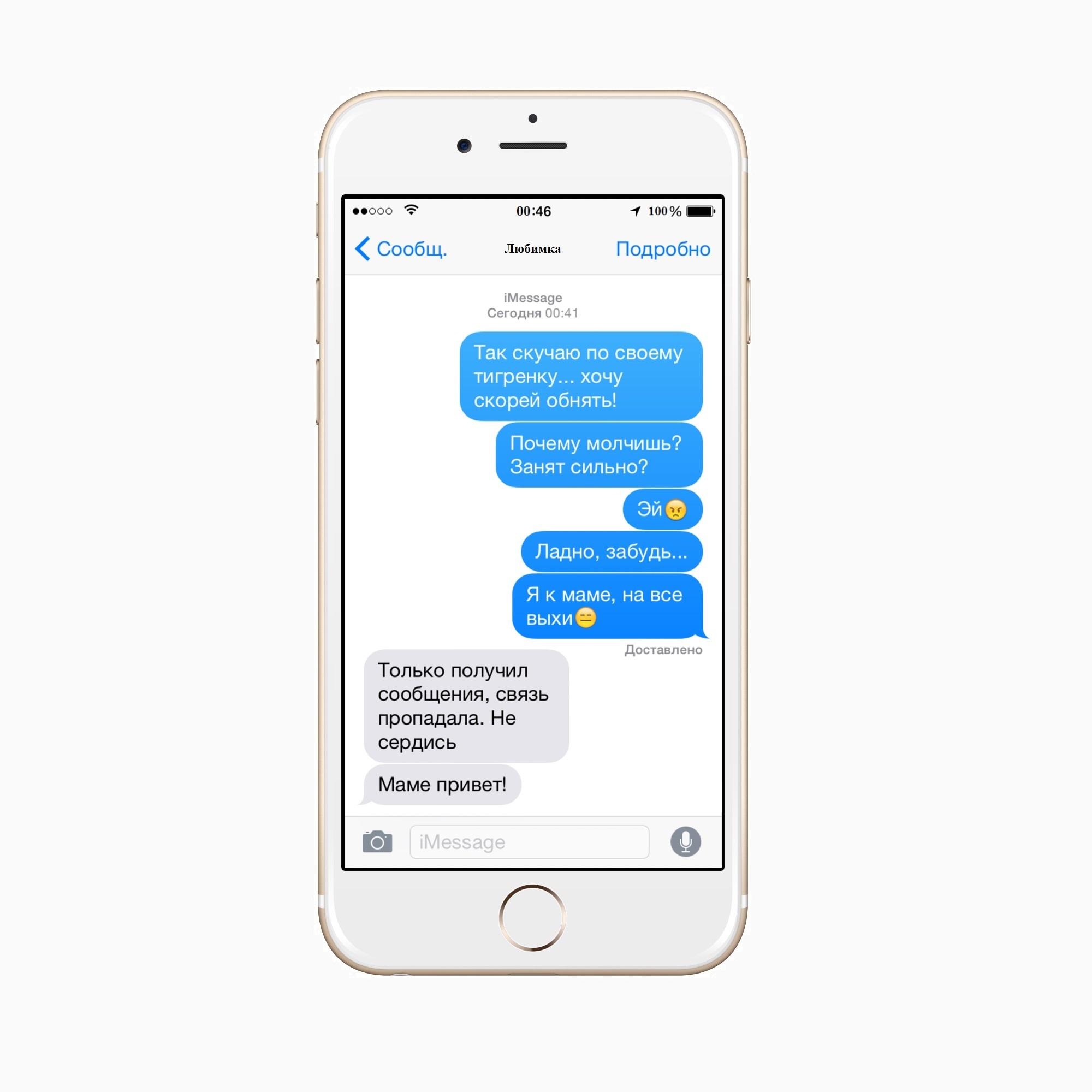 Как меняется СМС-переписка после свадьбы