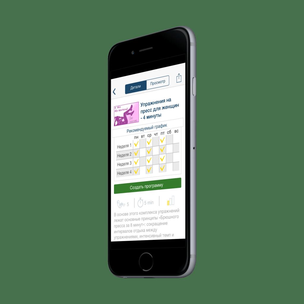 iphone6 spacegrey side2 1024x1024 Приложения, которые заменят стилиста, визажиста и личного тренера
