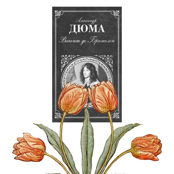 002 small1 Цветы в произведениях любимых писателей