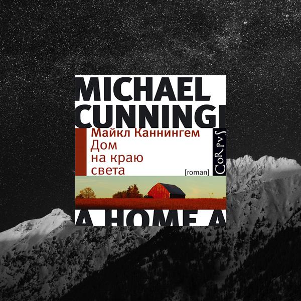 «Дом на краю света», Майкл Каннингем