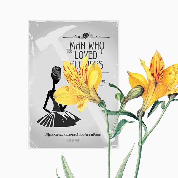 005 small1 Цветы в произведениях любимых писателей