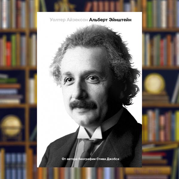 «Эйнштейн. Его жизнь и его Вселенная», Уолтер Айзексон