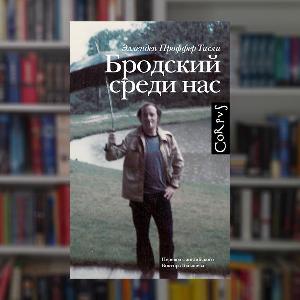 «Бродский среди нас», Эллендея Проффер Тисли