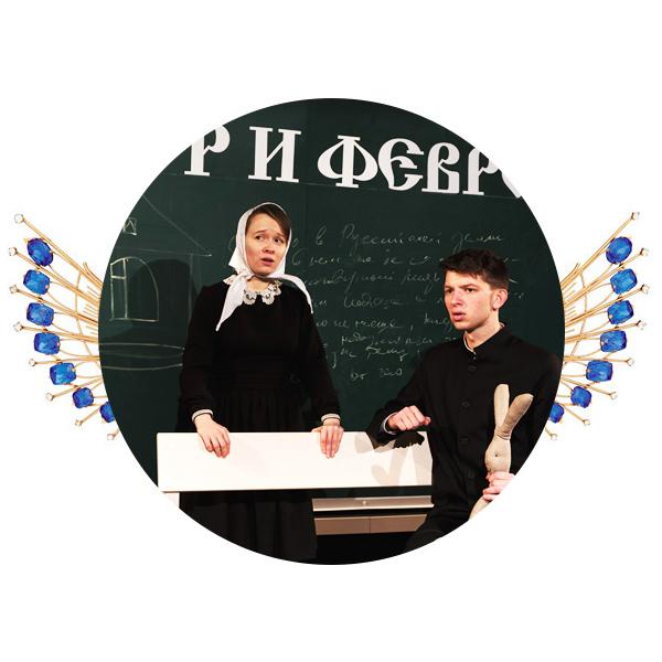 Спектакль «Петр и Феврония Муромские»