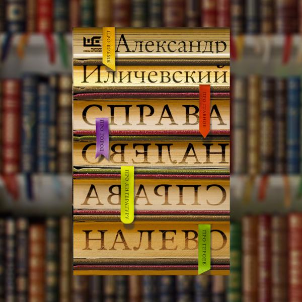«Справа налево», Александр Иличевский