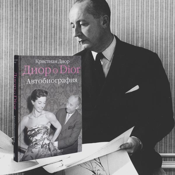 «Диор о Dior. Автобиография», Кристиан Диор