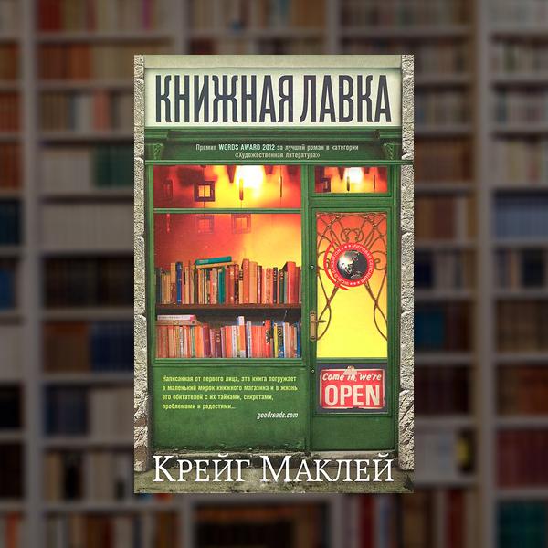«Книжная лавка», Крейг Маклей